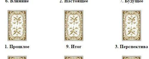 Расклад «9 карт»