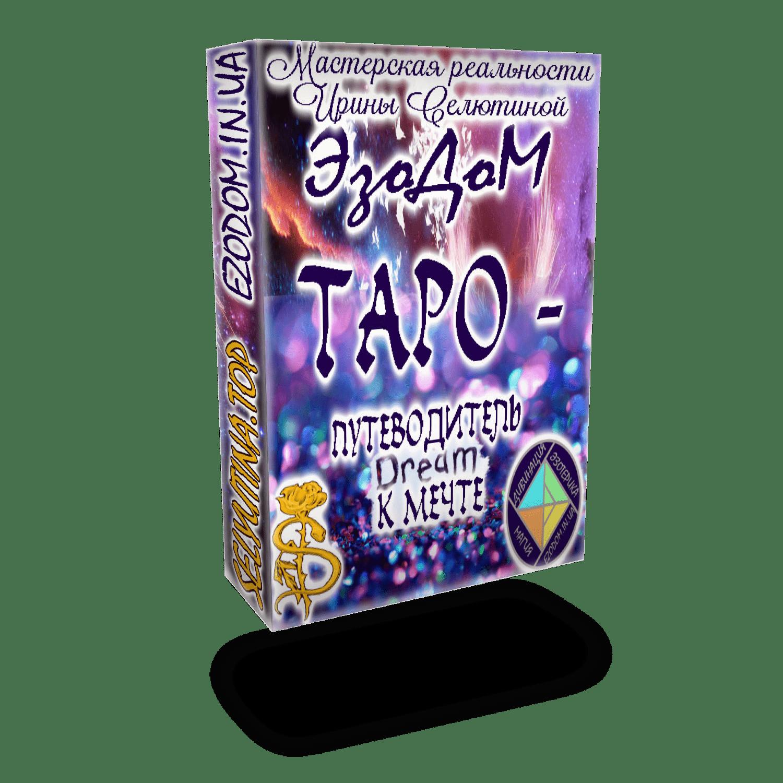 Таро путеводитель к мечте