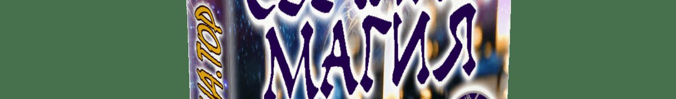 Свечная магия