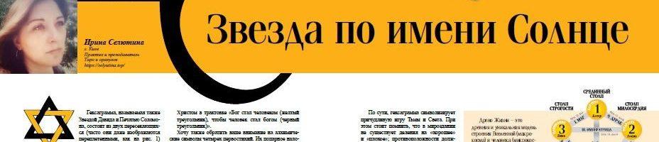 Хроники Таро 2020/1 автор: Содружество авторов
